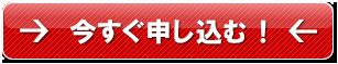 ベーシック・トレーニングオンライン動画お申込み