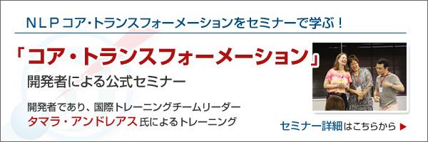 NLPコア・トランスフォーメーションセミナー2011