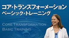 コア・トランスフォーメーション イメージ画像