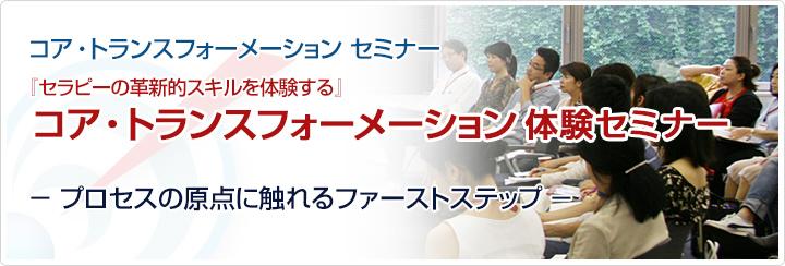 コア・トランスフォーメーションセミナー 体験セミナー