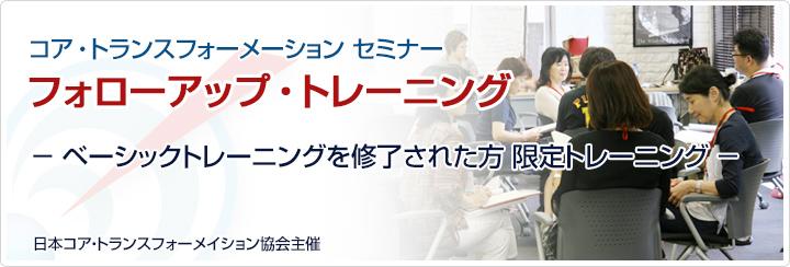 コア・トランスフォーメーションセミナー フォローアップ・トレーニング