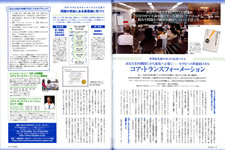 NLPコア・トランスフォーメーションセミナー2008